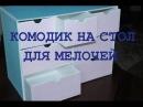 DIY ОРГАНИЗАЦИЯ рабочего СТОЛА Комод для канцелярии Комод в технике картонаж