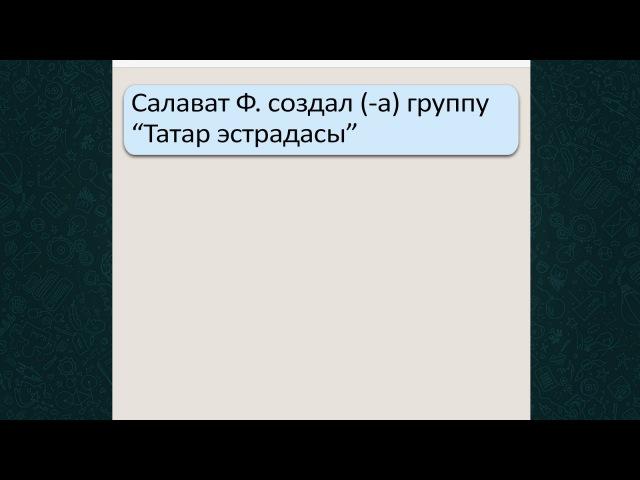 Татар артистлары - Whats App