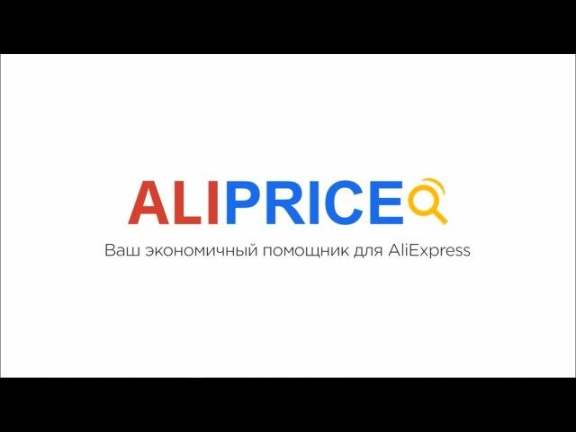 ALIPRICE как получить бесплатные товары с ALIEXPRESS и заработать на покупках