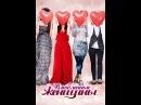 Влюбленные женщины 1 серия