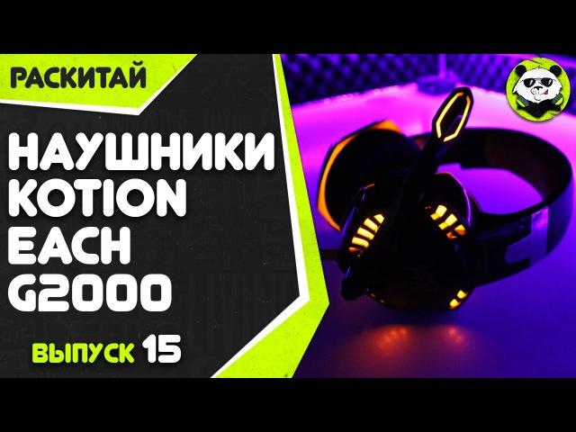 Дешевые и классные геймерские наушники с подсветкой Kotion G2000 из AliExpress