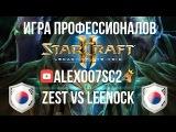 Матч профессионалов в StarCraft 2 LotV - Zest vs Leenock