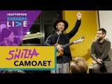 5'nizza Самолёт Квартирник Karabas Live 01.03.2017