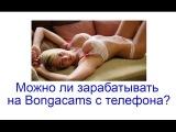 Можно ли зарабатывать на Bongacams с телефона?