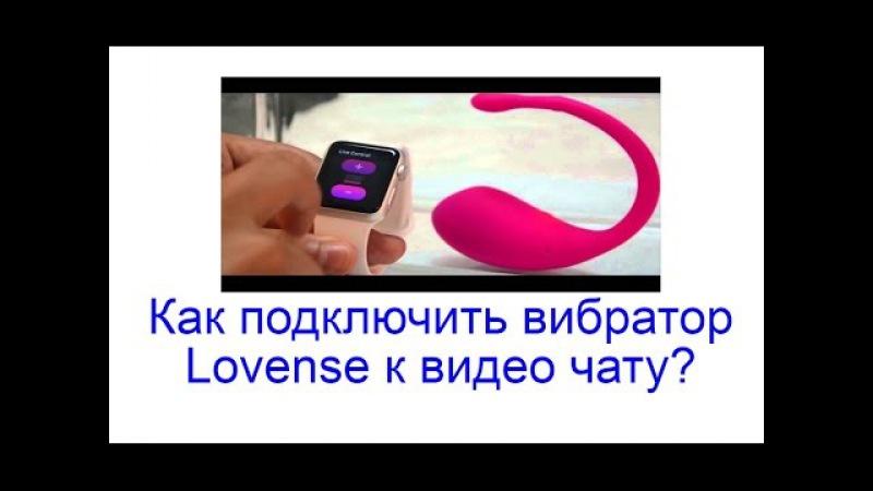 Как подключить вибратор Lovense к видео чату Bongacams, Рунетки, Chaturbate и другие