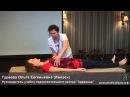 О. Гуреева - Холистический массаж. Демонстрация