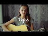 Валентин Стрыкало - Гори cover by Ann Kovtun