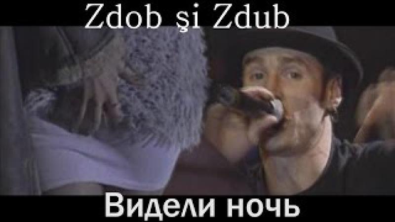 Zdob Shi Zdub Видели Ночь Гуляли Всю Ночь