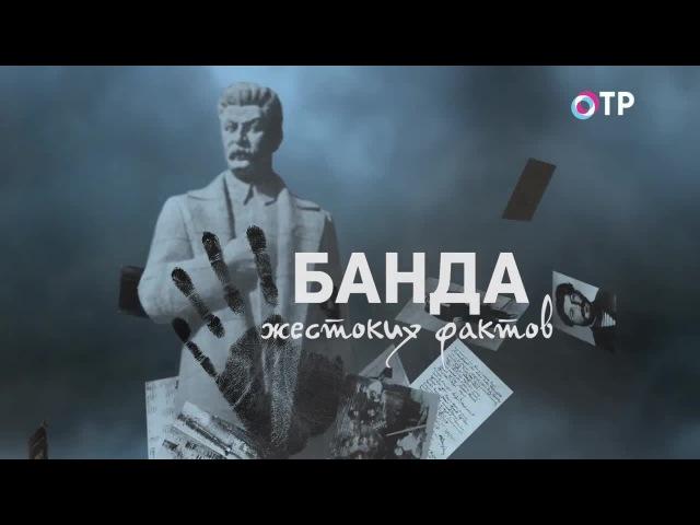 Программа Леонида Млечина Вспомнить всё. Банда жестоких фактов (09.04.2017)