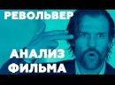 АНАЛИЗ ФИЛЬМА РЕВОЛЬВЕР . Смысл картины Гая Ричи
