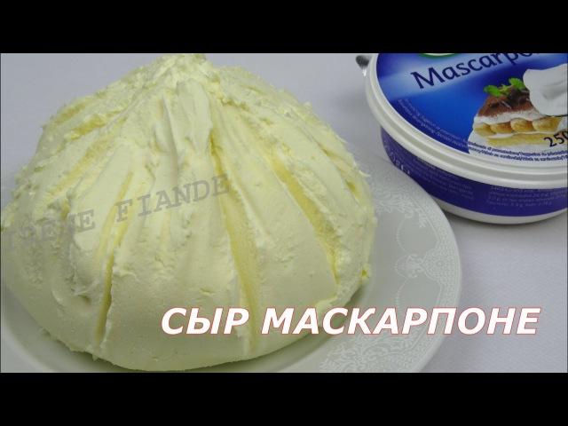 Как сделать сыр маскарпоне в домашних условиях