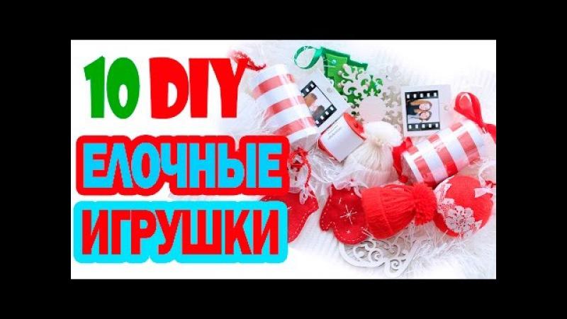 10 Новогодних DIY ЕЛОЧНЫЕ игрушки * Новогодний BubeBOX * Bubenitta