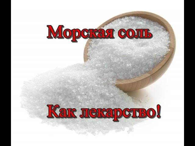 Морская соль как лекарство - соль для здоровья и красоты