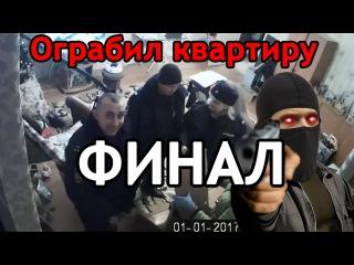 Взлом камер - Разборки с Крымской полицией 2 (Финал)