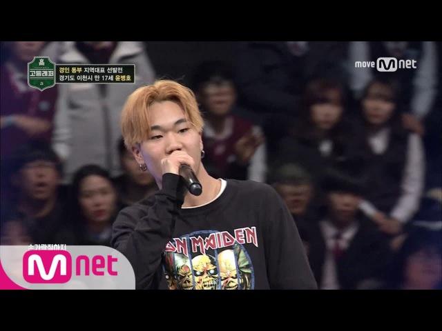 School Rapper [2회]제가 한국에서 랩 제일 잘합니다 딕키즈크루 에이스 윤병호(불리다바스타드) @ 경인 동부 지역...