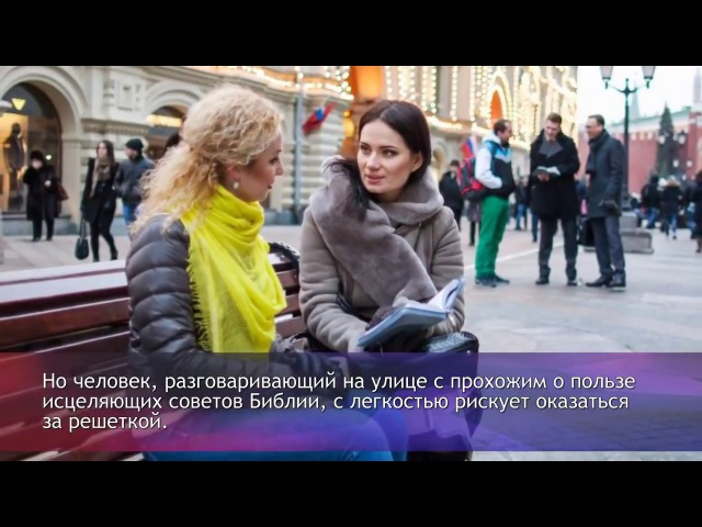 Опасность от Свидетелей Иеговы и парадоксы их ликвидации в России