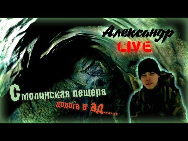 LiveStalk30 🔴Смолинская Пещера. Дорога в АД🔴