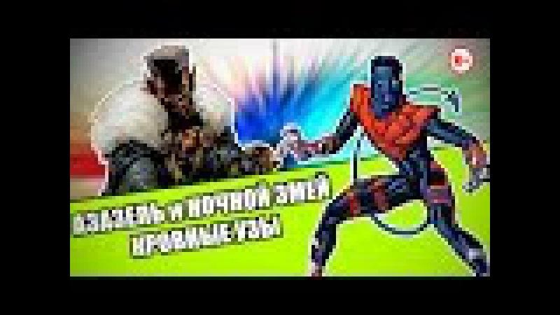 Люди-Х: История Азазеля и Ночного Змея (Azazel and Nightcrawler) (Комикс Гайд 74) / Negative PLUS