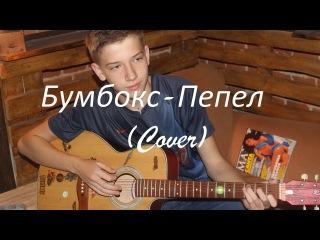 Cover Пепел/ Влог Артемки