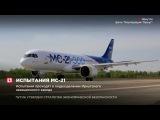 В Иркутске начались рулежные испытания нового пассажирского самолета МС-21-300