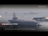 Авианосец США не сможет покинуть военную базу в Японии из за неисправности