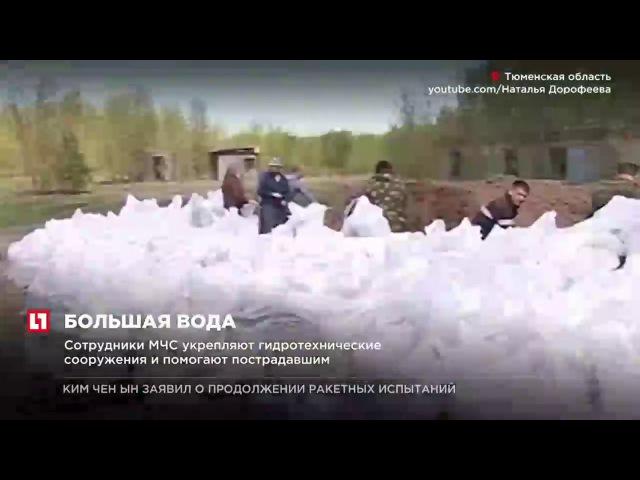 В Тюменской области готовятся ко второй волне паводка на реке Ишим