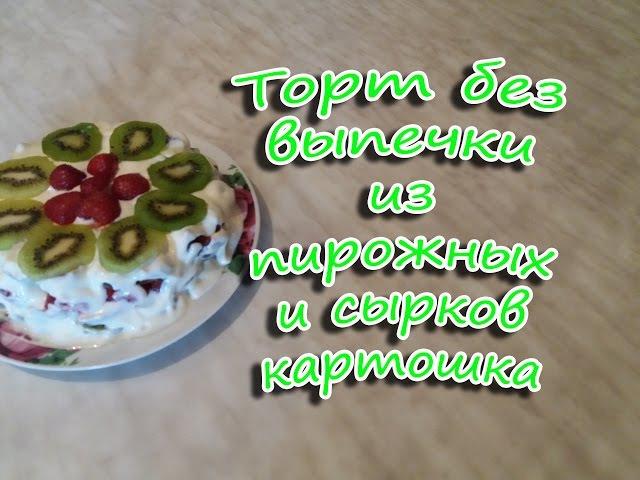 Торт картошка без выпечки слоенный из сырков,киви,клубники и пирожных картошка.