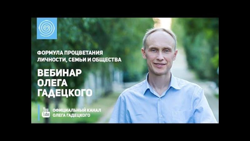 Вебинар Олега Гадецкого Формула процветания личности семьи и общества
