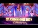 Soprano - На плантациях любви Эфир Россия-1