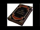 Аудиокнига 48 законов Власти