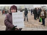 Онлайн з акцы дармаеда у Вцебску  Протест тунеядцев в Витебске