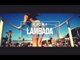 Kaoma - Lambada (Mad Morello &amp Igi Bootleg 2017)