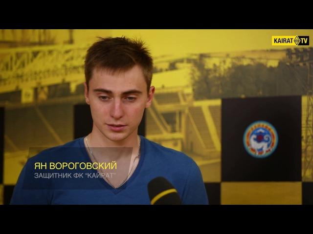 Ян Вороговский: «Во втором тайме начали быстро атаковать»