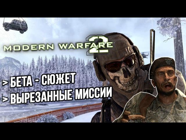 Modern Warfare 2 ПЕРВОНАЧАЛЬНЫЙ сюжет и ВЫРЕЗАННЫЕ МИССИИ