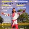4.02.2017 Концерт и Семинар Светозара Евдокимова