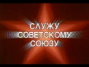 Служу Советскому Союзу. Гибель атомной подводной лодки К-278 «Комсомолец» 1989