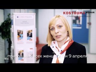 Руководитель направления среднего и малого бизнеса Совкомбанк Юлия Алалуева приглашает на #женскийбизнесфорум