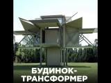 Будинок-трансформер