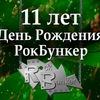 2.12 @ День рождения магазина РокБункер11 лет