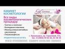 Кабинет косметологии в Женской Консультации
