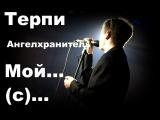 Видеоклип АНТИРЕСПЕКТ - Там ( до слёз ) 2017