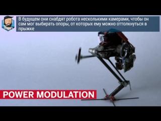 Изобретён робот-паркурщик