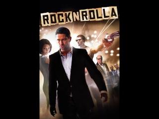Рок н рольщик 2009  «Секс, стволы и рок-н-ролл!»