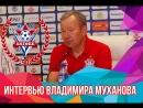 Интервью Владимира Муханова после матча Актобе - Окжетпес