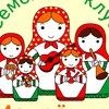 "Семейный клуб-сад ""Матрёшки""  Рязань"