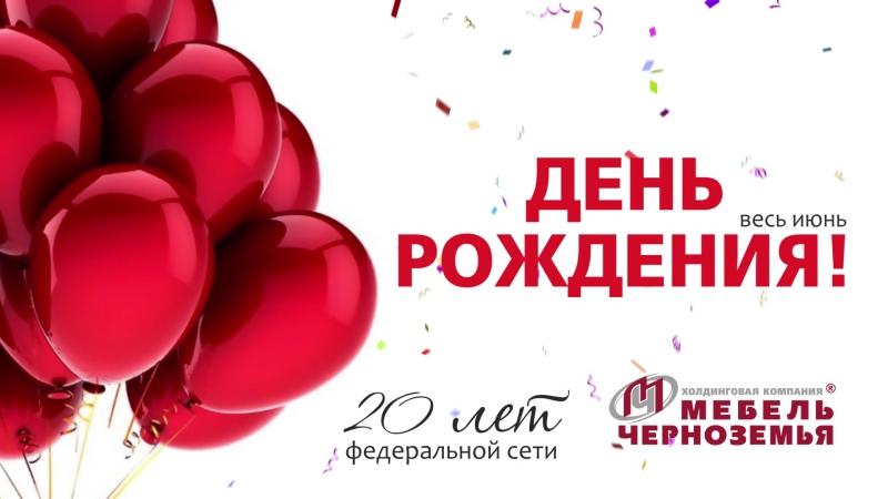 День Рождения федеральной сети Мебель Черноземья. Весь июнь скидки до 22 процентов в фирменных салонах!