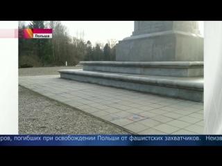 В Варшаве мемориальное кладбище советских воинов подверглось атаке вандалов