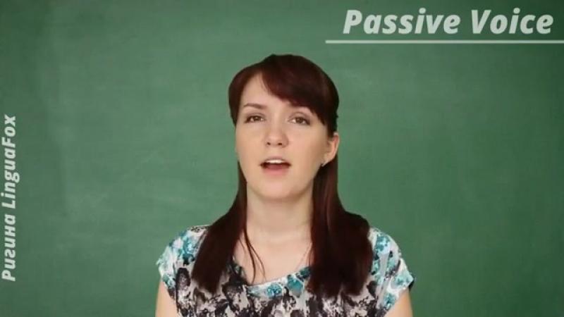 Passive Voice (часть 2) для группы времен Continuous от Ригины LinguaFox