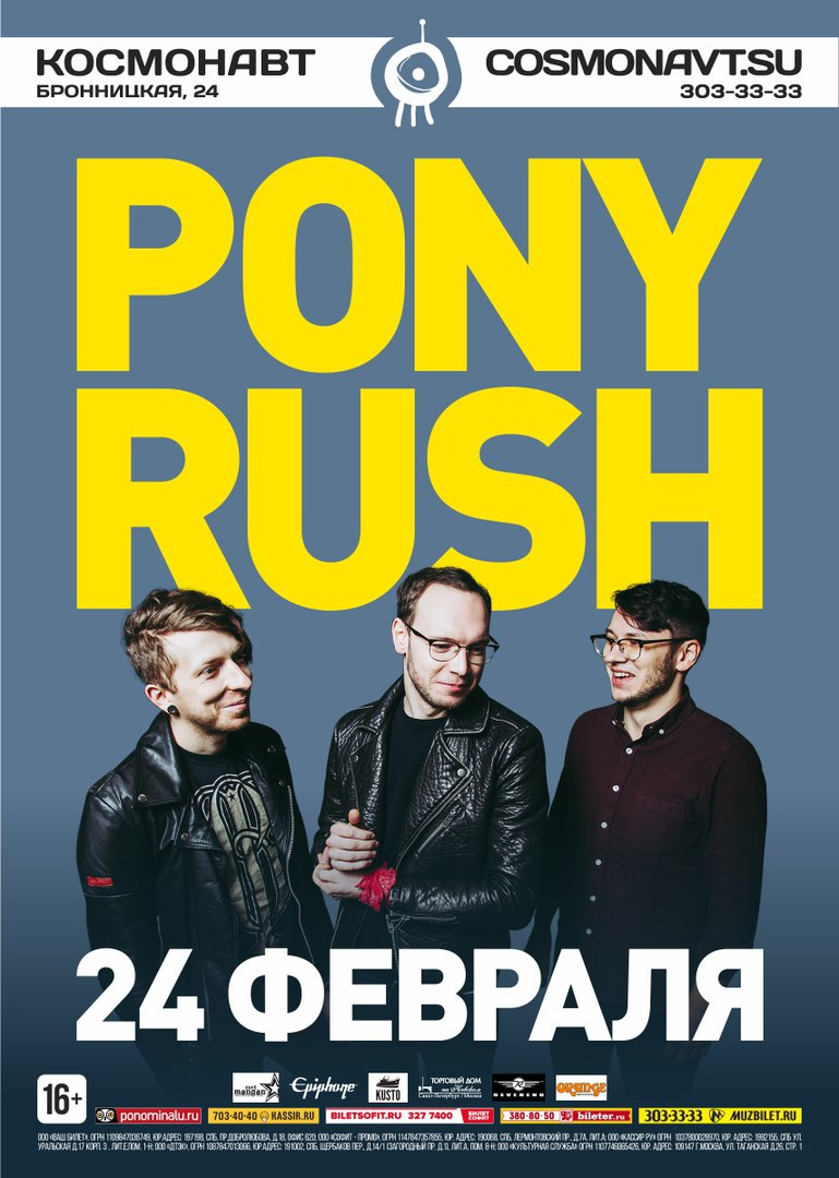 анонс концерта PONY RUSH