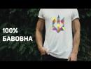 Рекламные материалы видеозаставка UKR Патріотичні футболки з українською символікою 🇺🇦 Заходи к нам c